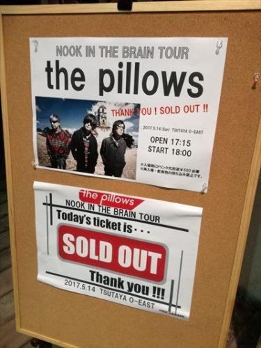 ピロウズのライブを見に行こう その11