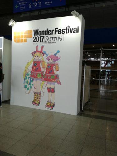 ワンダーフェスティバル2017夏に行こう