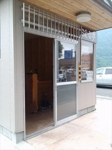 箱根の崖の上にあるラーメン屋「渓雲亭」に行ってきた