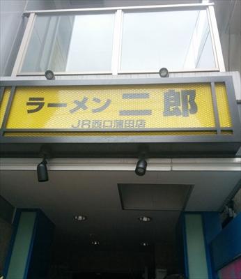 二郎が蒲田にやって来る!