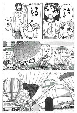 気球を写真に収めよう