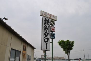 ほんの少し昭和の物語