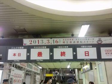 さよなら東横線渋谷駅!黄金の心