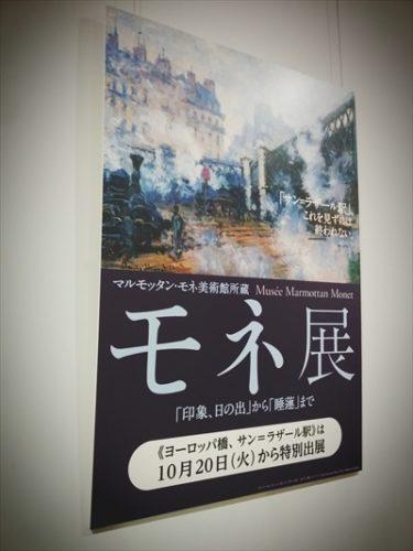 上野で美術を鑑賞しろ
